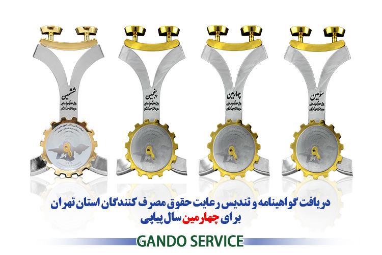 گاندو1