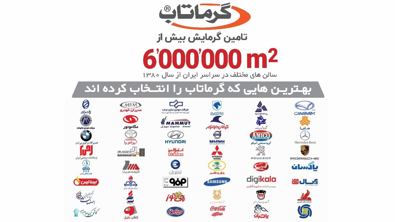 ایران مشعل3