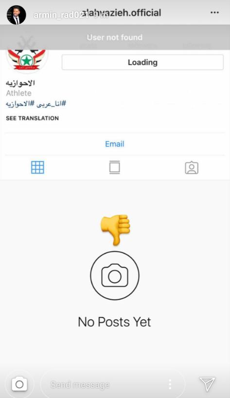 هکر ایرانی اینستاگرام الاحوازیه را هک کرد