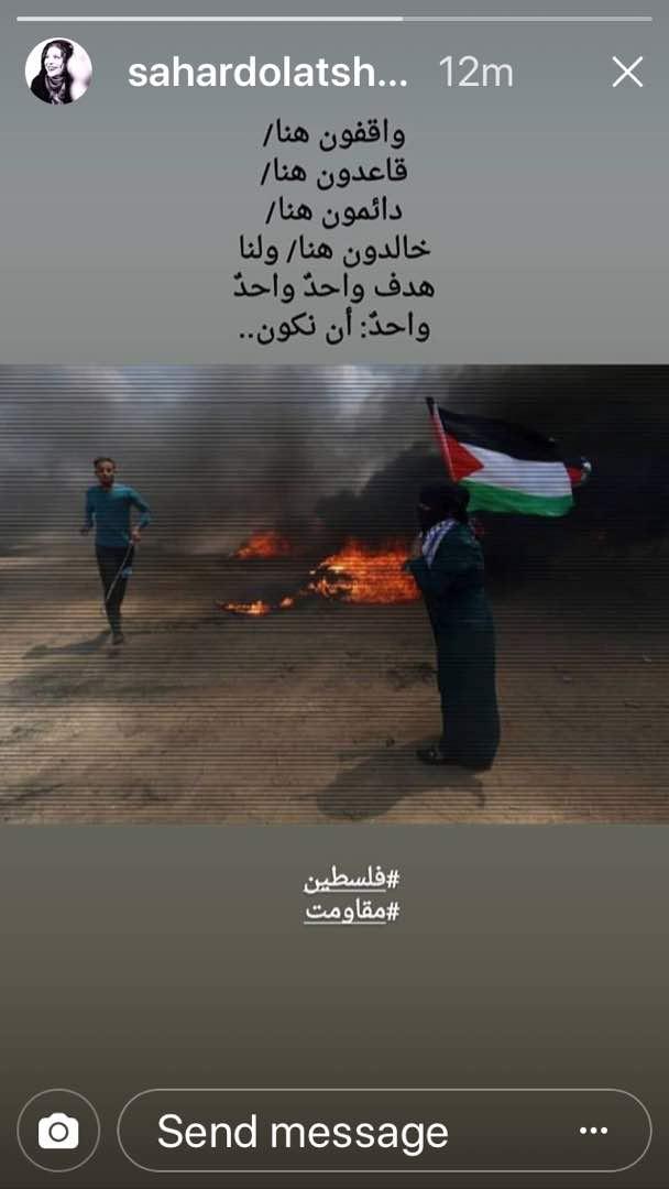 پست اینستاگرامی سحر دولتشاهی درباره غزه