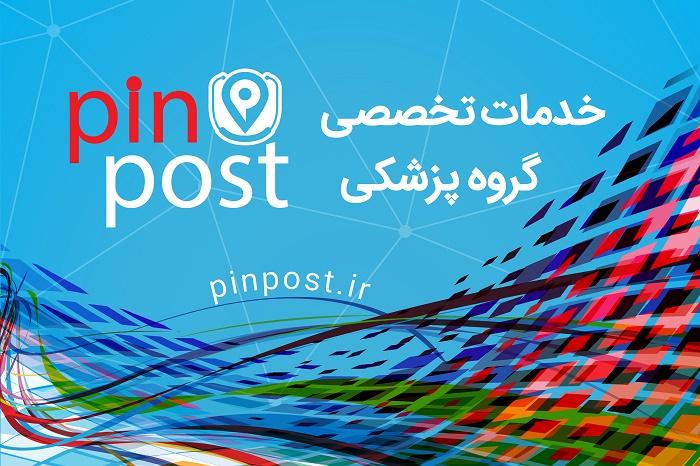 poster Pinpost