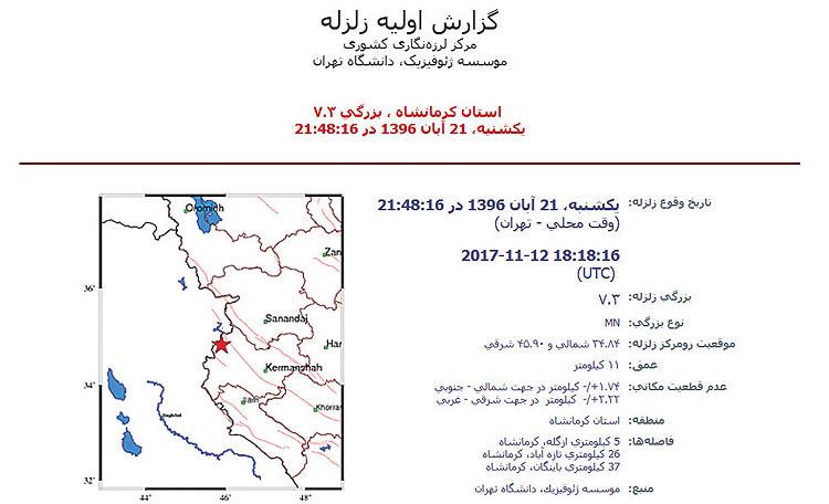 گزارش اولیه زلزله