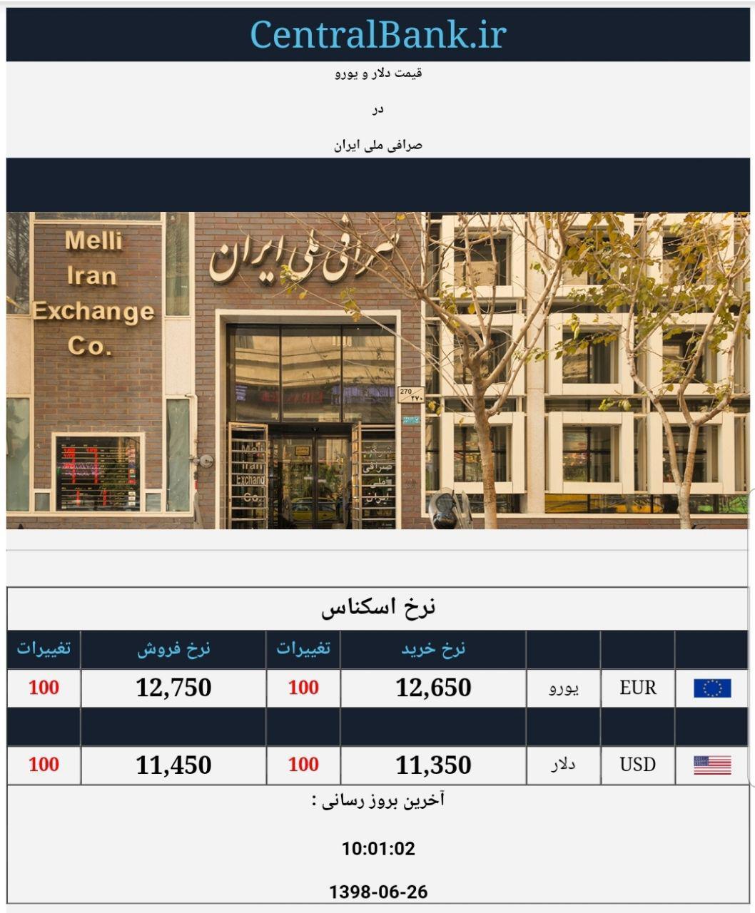 قیمت دلار و یورو در صرافی ملی امروز 26 شهریور 98