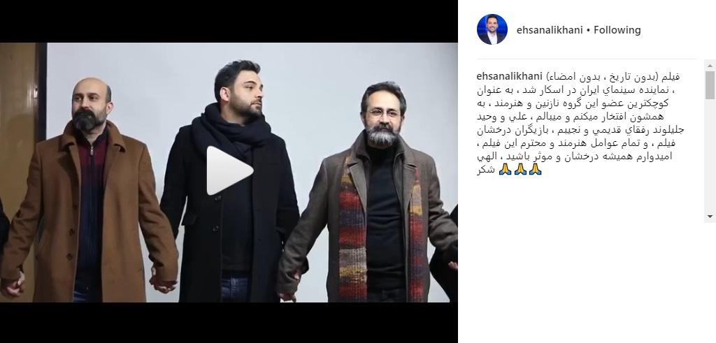 واکنش احسان علیخانی به انتخاب بدون تاریخ بدون امضا برای اسکار