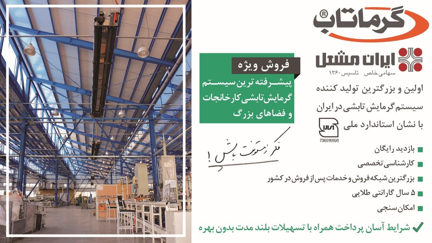 ایران مشعل2