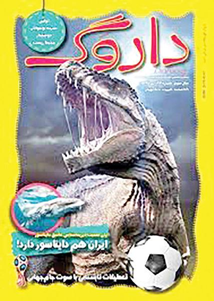 بررسی رابطه دایناسورها با جام جهانی در داروگ