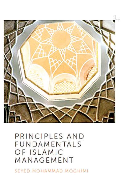 انتشار کتابهای استاد دانشگاه تهران در انگلستان
