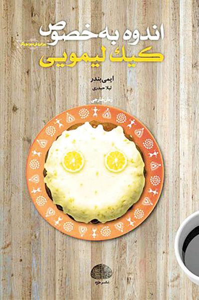 «اندوه بهخصوص کیک لیمویی» در بازار