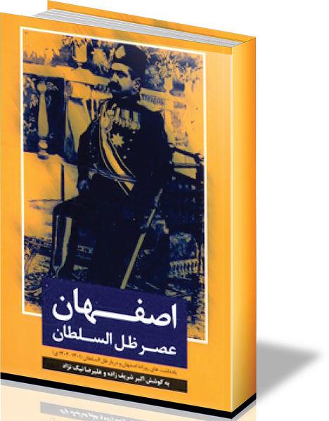 اصفهان به روایت یک شاهد عینی