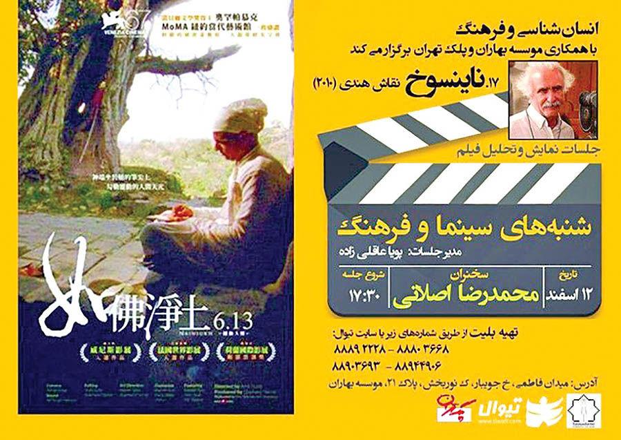 بررسی فیلم هندی «ناینسوخ» با حضور محمدرضا اصلانی
