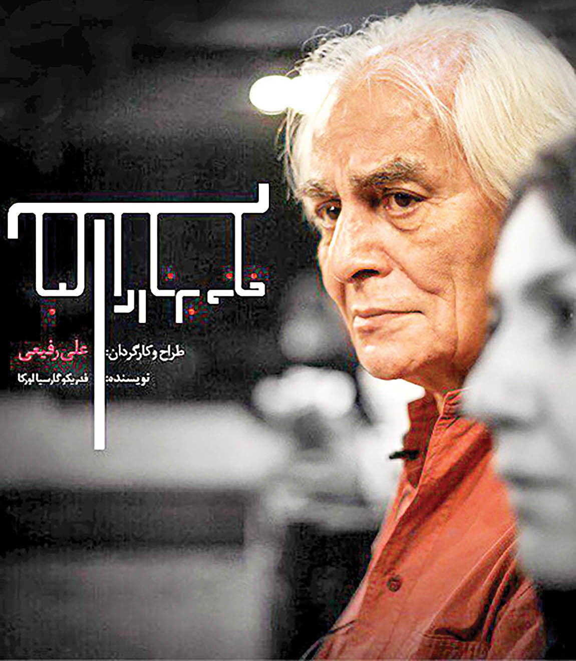 اجرای «خانه برناردا آلبا» به کارگردانی علی رفیعی