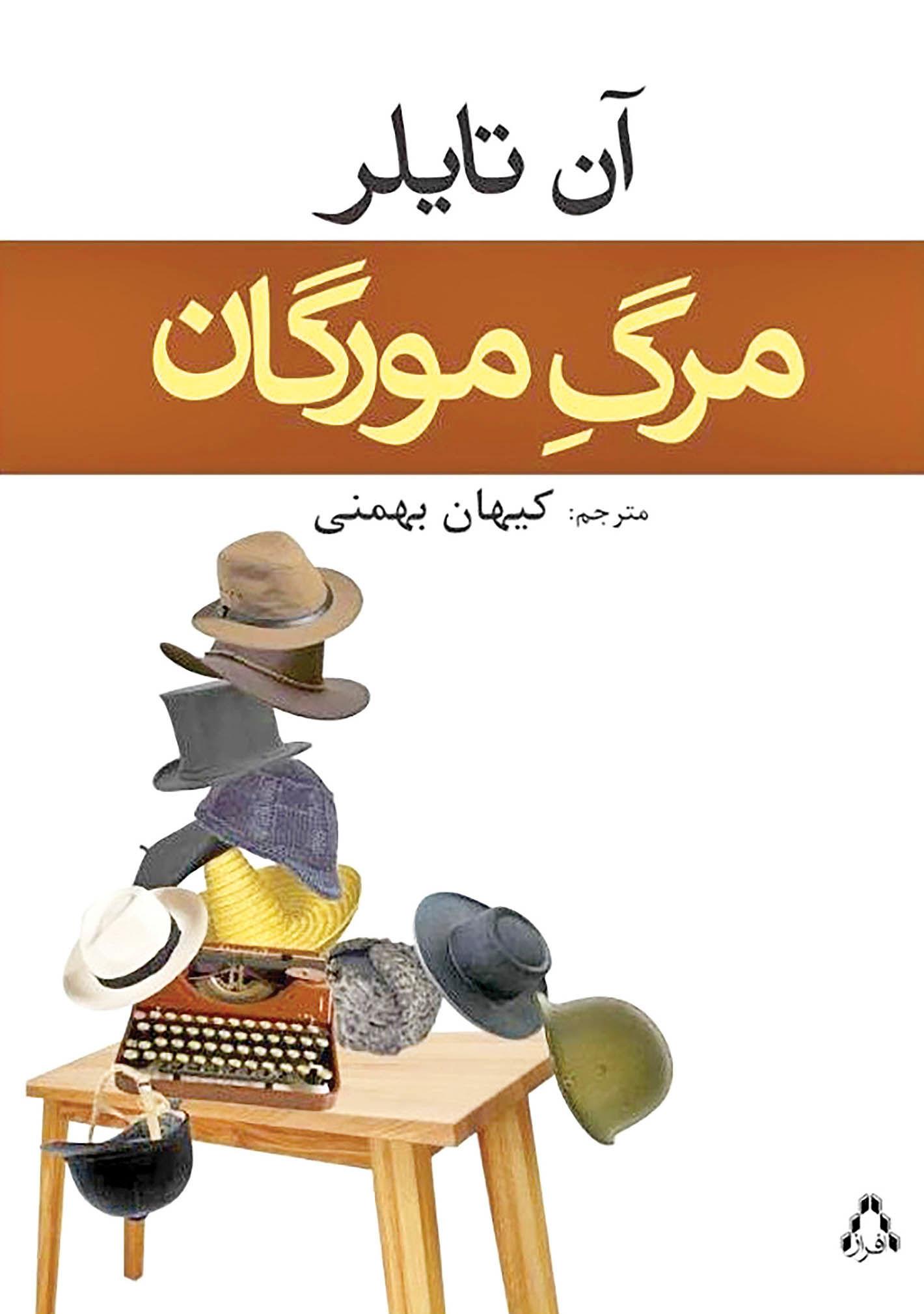 «مرگ مورگان» در بازار کتاب