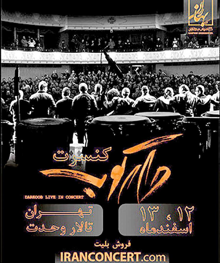 کنسرت گروه «دارکوب» با خوانندگی روزبه بمانی