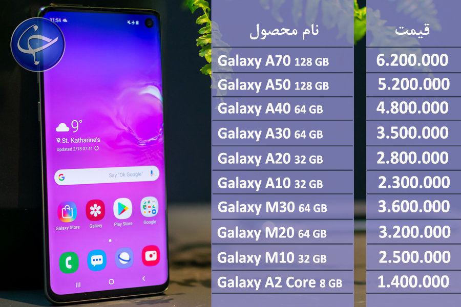 آخرین قیمت تلفن همراه در بازار (بروزرسانی ۲۸ اردیبهشت) +جدول