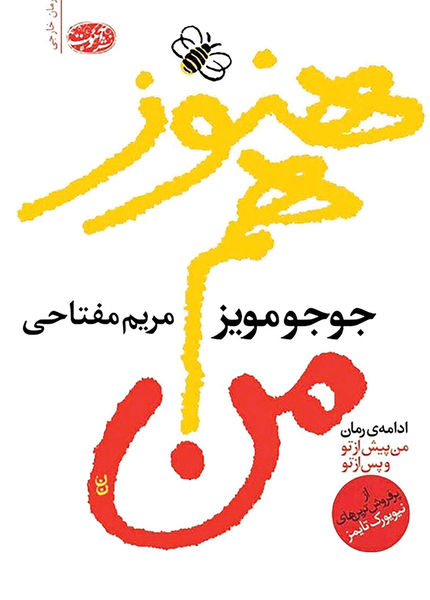 جدیدترین رمان جوجو مویز در بازار کتاب