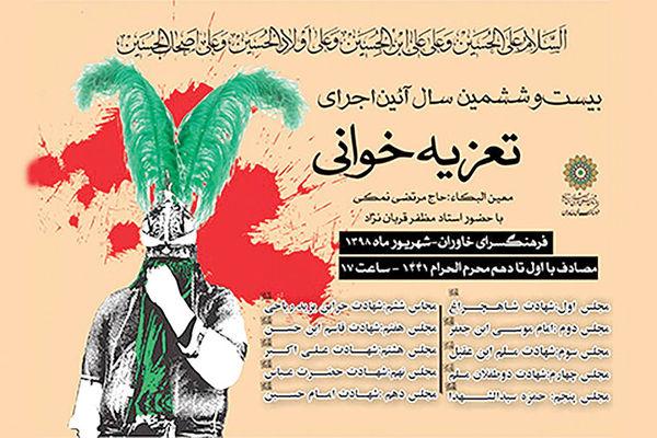اجرای 10 مجلس تعزیهخوانی در «خاوران»