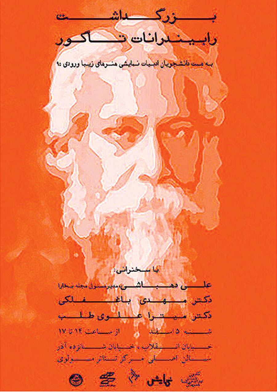 بزرگداشت رابیندرانات تاگور در مرکز تئاتر مولوی