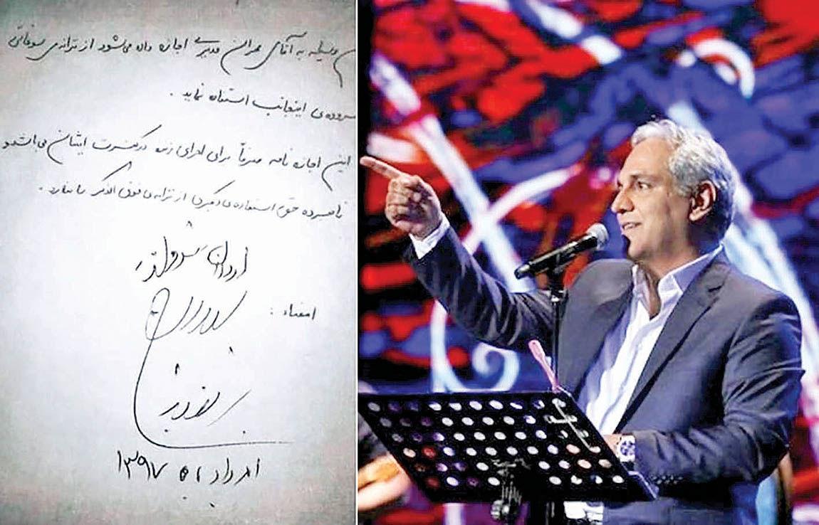 اجرای ترانه «سوغاتی» توسط مهران مدیری با اجازه سراینده
