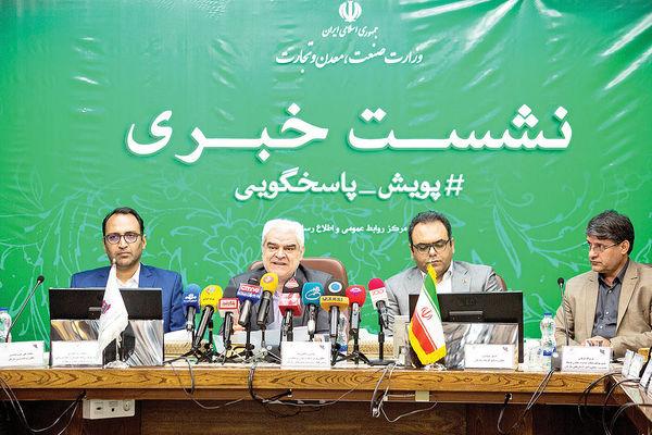 ریزنمرات صنایع کوچک ایران