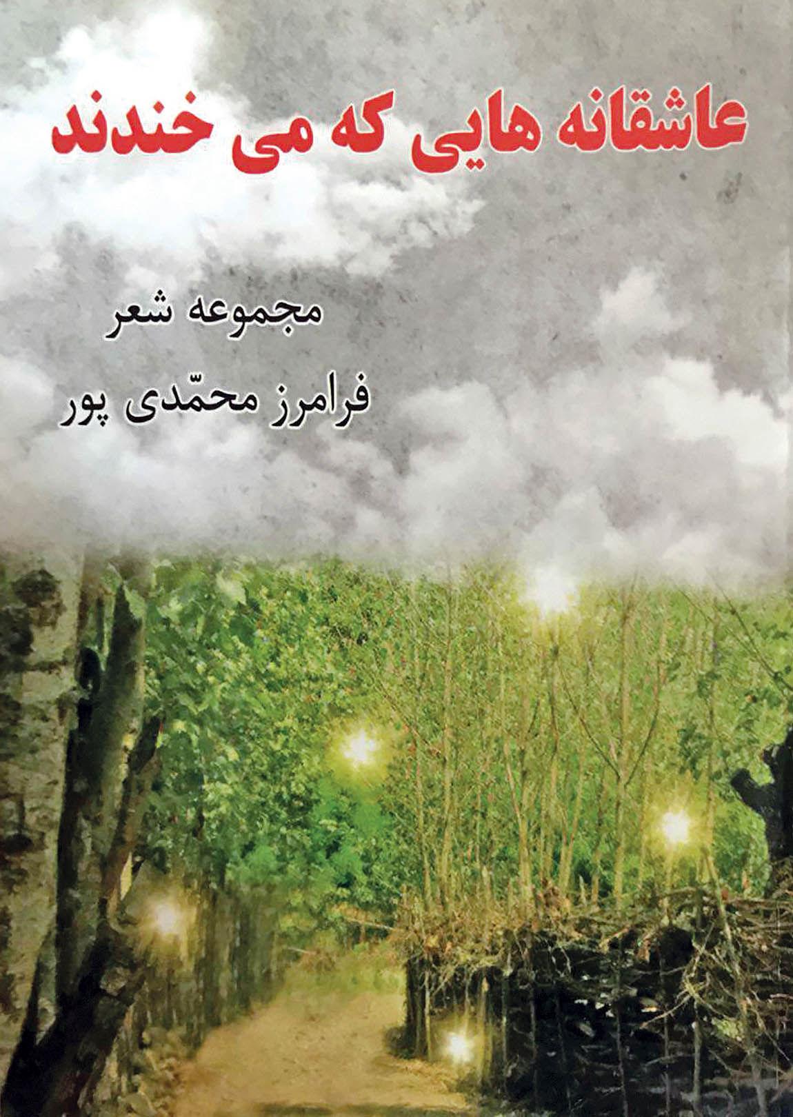 «عاشقانههایی که میخندند» در بازار کتاب