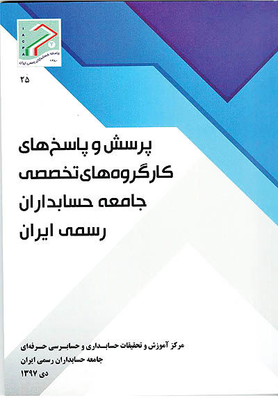 انتشار «پرسش و پاسخهای کارگروههای تخصصی جامعه حسابداران رسمی ایران»
