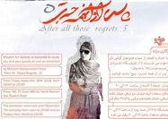 افتتاح پنجمین نمایشگاه نقاشیهای مریم حیدرزاده