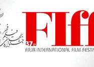 اختصاص عواید جشنواره جهانی فجر به سیلزدگان