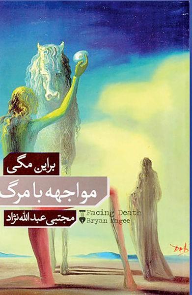 انتشار آخرین ترجمه مجتبی عبداللهنژاد