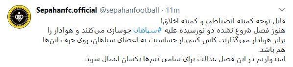 واکنش باشگاه سپاهان به صحبتهای محسن خلیلی