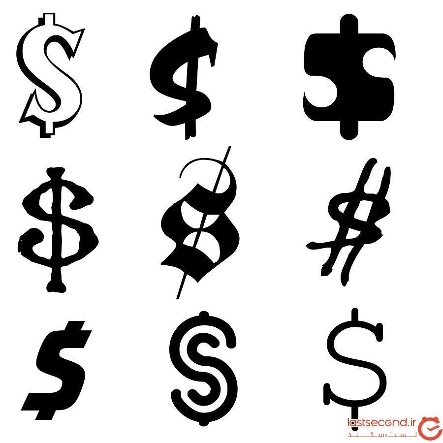 ماجرای علامت دلار چیست؟