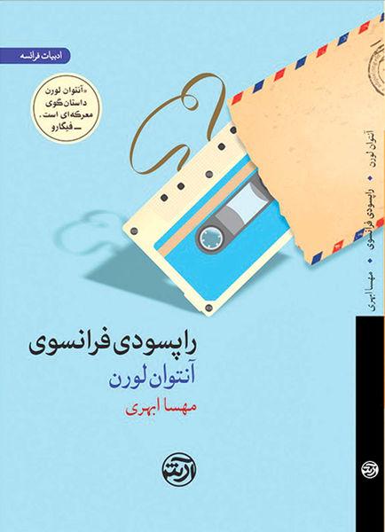 «راپسودی فرانسوی» به ایران آمد