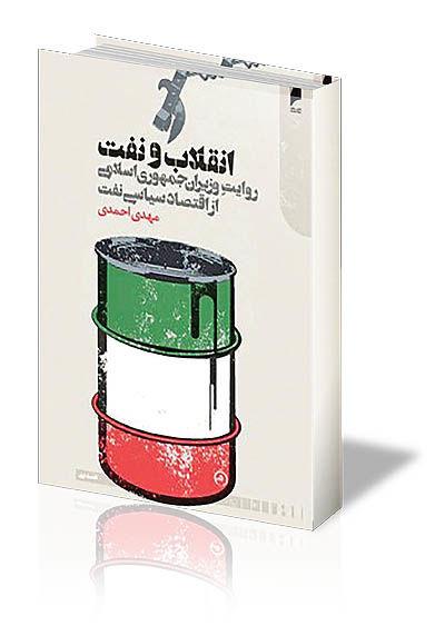 داستان نفت  به روایت مدیران