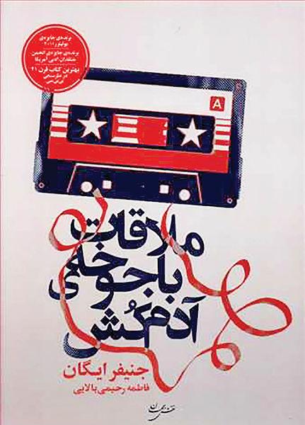 اثر برنده پولیتزر در بازار کتاب ایران