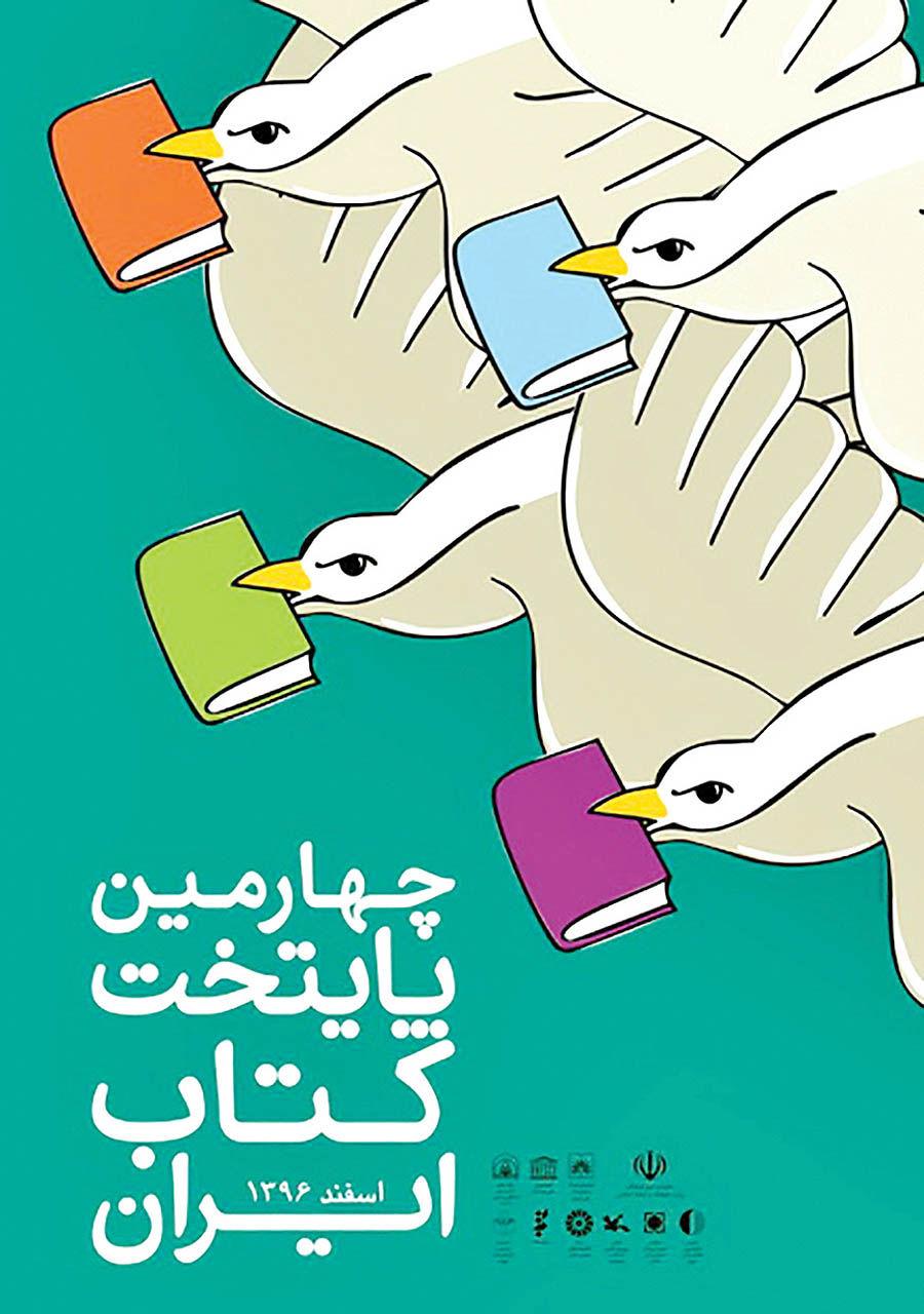 «کاشان» چهارمین پایتخت کتاب ایران شد