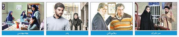 کنداکتور تلویزیون درماه رمضان
