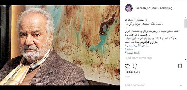 دلداری شهاب حسینی به ناصر ملکمطیعی