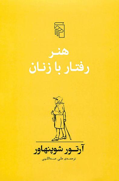 «هنر رفتار با زنان» شوپنهاور در کتابفروشیها