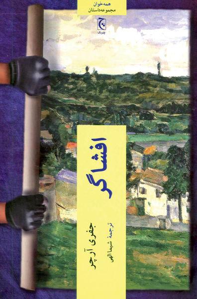 مجموعه داستان«افشاگر» در بازار کتاب