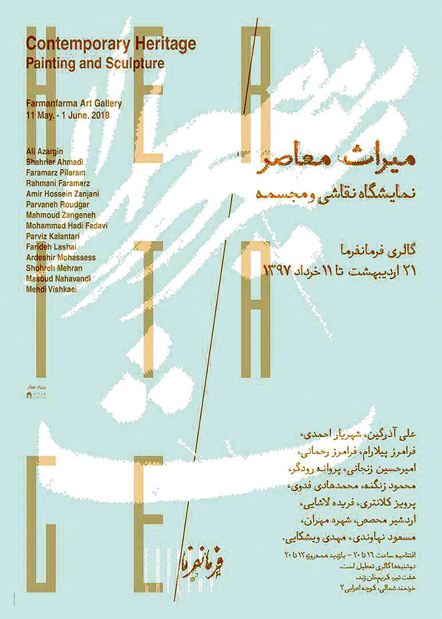 آثار بزرگان تجسمی ایران در گالری فرمانفرما