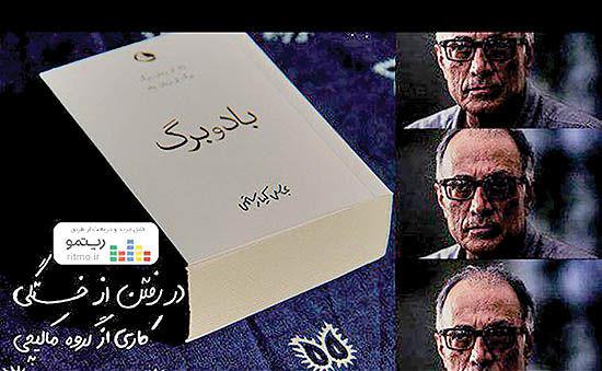 دکلمه اشعار عباس کیارستمی در یک آلبوم موسیقی