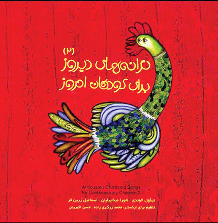 انتشار دومین مجموعه «ترانههای دیروز برای کودکان امروز»