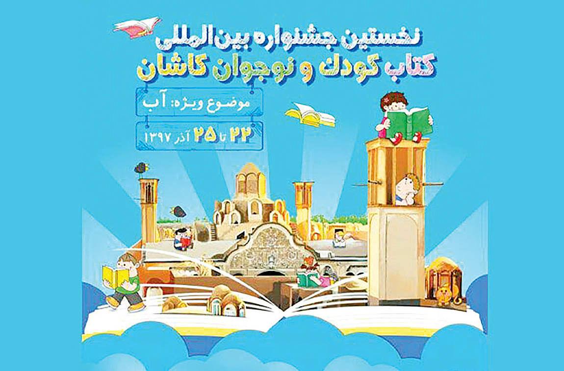 افتتاح جشنواره کتاب کودک و نوجوان در پایتخت کتاب