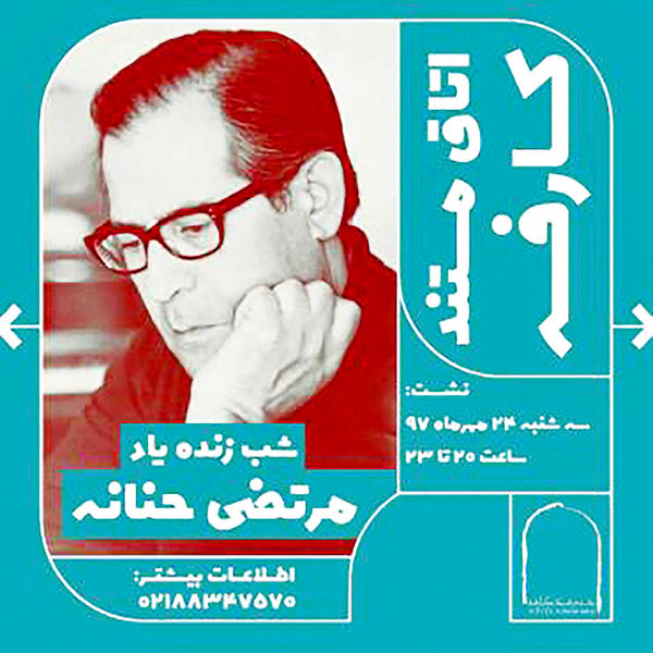 شب «مرتضی حنانه» در خانه فرهنگ و هنر کارفه
