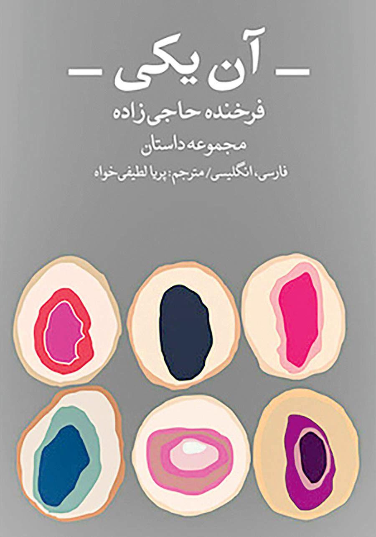 انتشار مجموعه داستان جدید فرخنده حاجیزاده