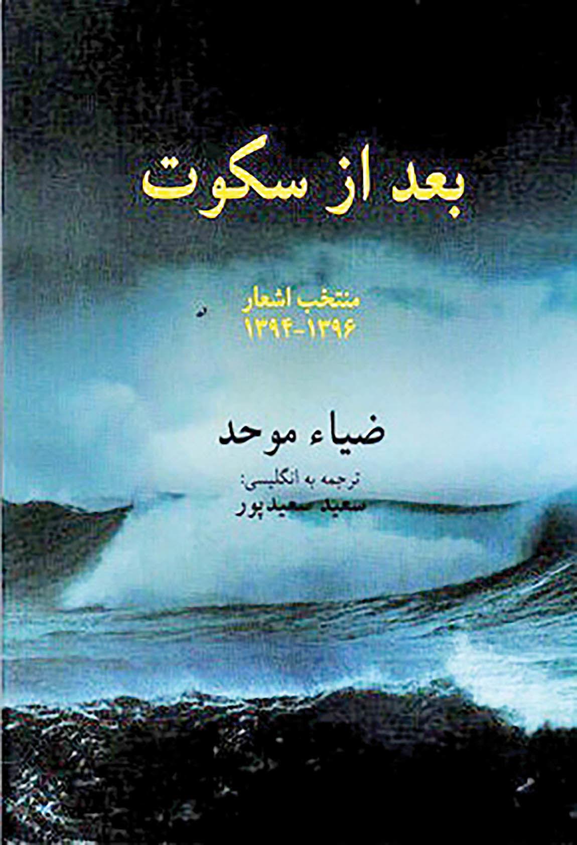 مجموعه شعر دو زبانه ضیاء موحد در کتابفروشیها