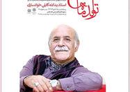 جشن ۶۷ سالگی یدالله کابلی خوانساری در «تولد ماه»