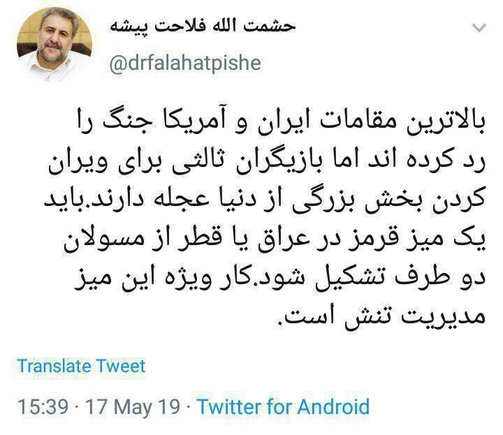 رئیس کمیسیون امنیت ملی: «میز قرمز» به معنای مذاکره با آمریکا نیست/ ایران و آمریکا تنش میان خود را مدیریت کنند