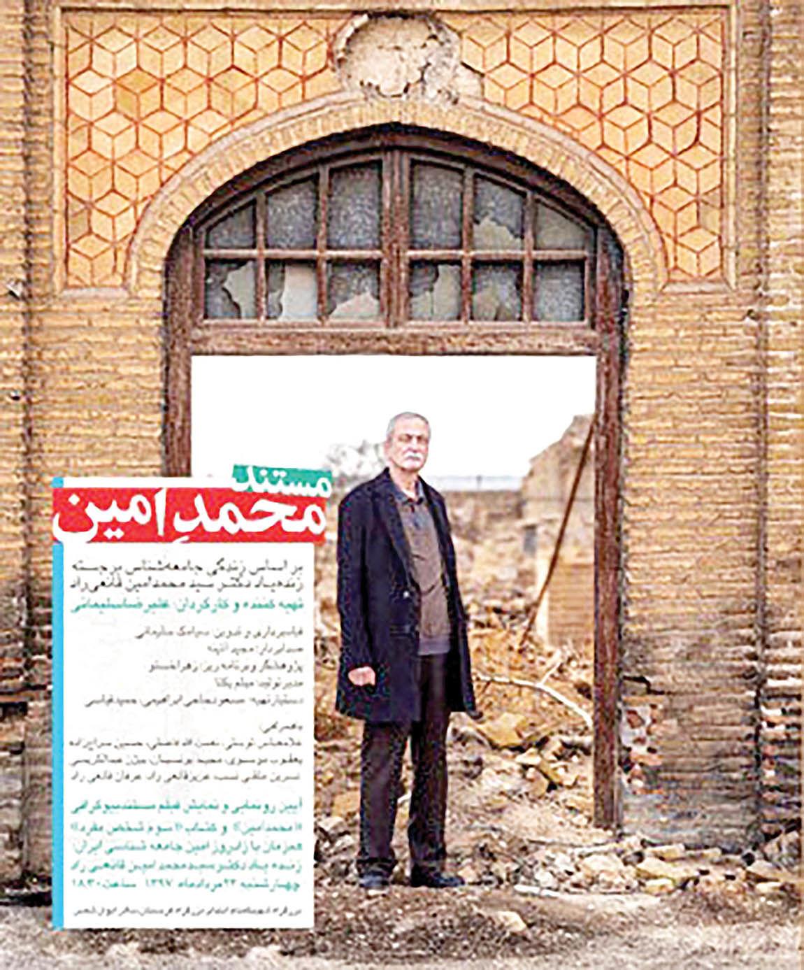 اکران مستند زندگی قانعی راد در ایوان شمس