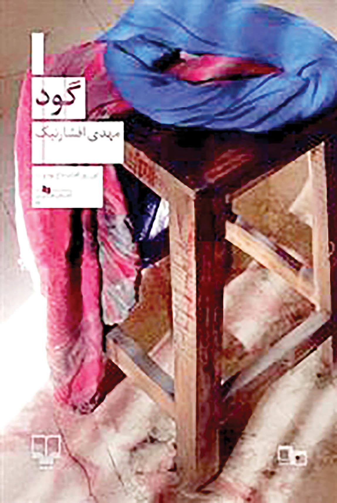 چاپ چهارم رمان «گود» در بازار کتاب