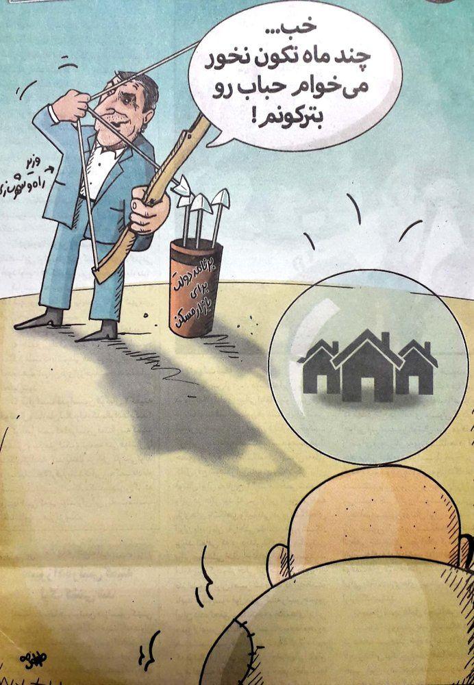 تلاش وزیر راه و شهرسازی برای برطرف کردن حباب مسکن!